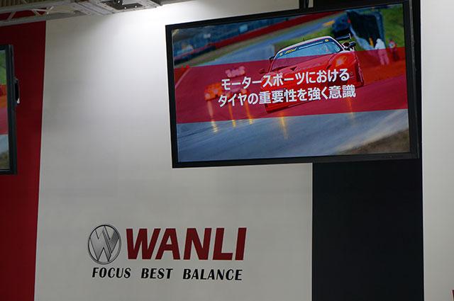 """中国No.1のワンリタイヤが日本市場に""""参戦""""(3)"""