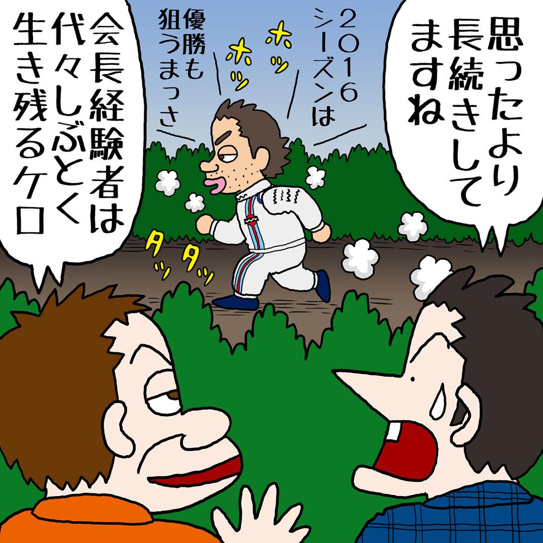 【つぶやきグラ天】セカンドクラブの底力(1)