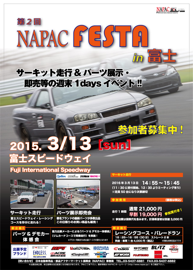 『NAPAC FESTA』3月13日で富士で開催(1)