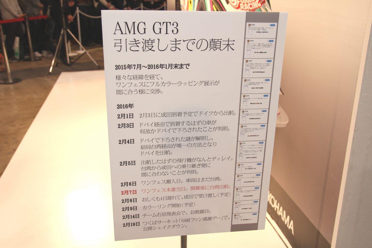 """ミクAMG GT3カラー公開。今年は「""""急いで""""走る」(5)"""