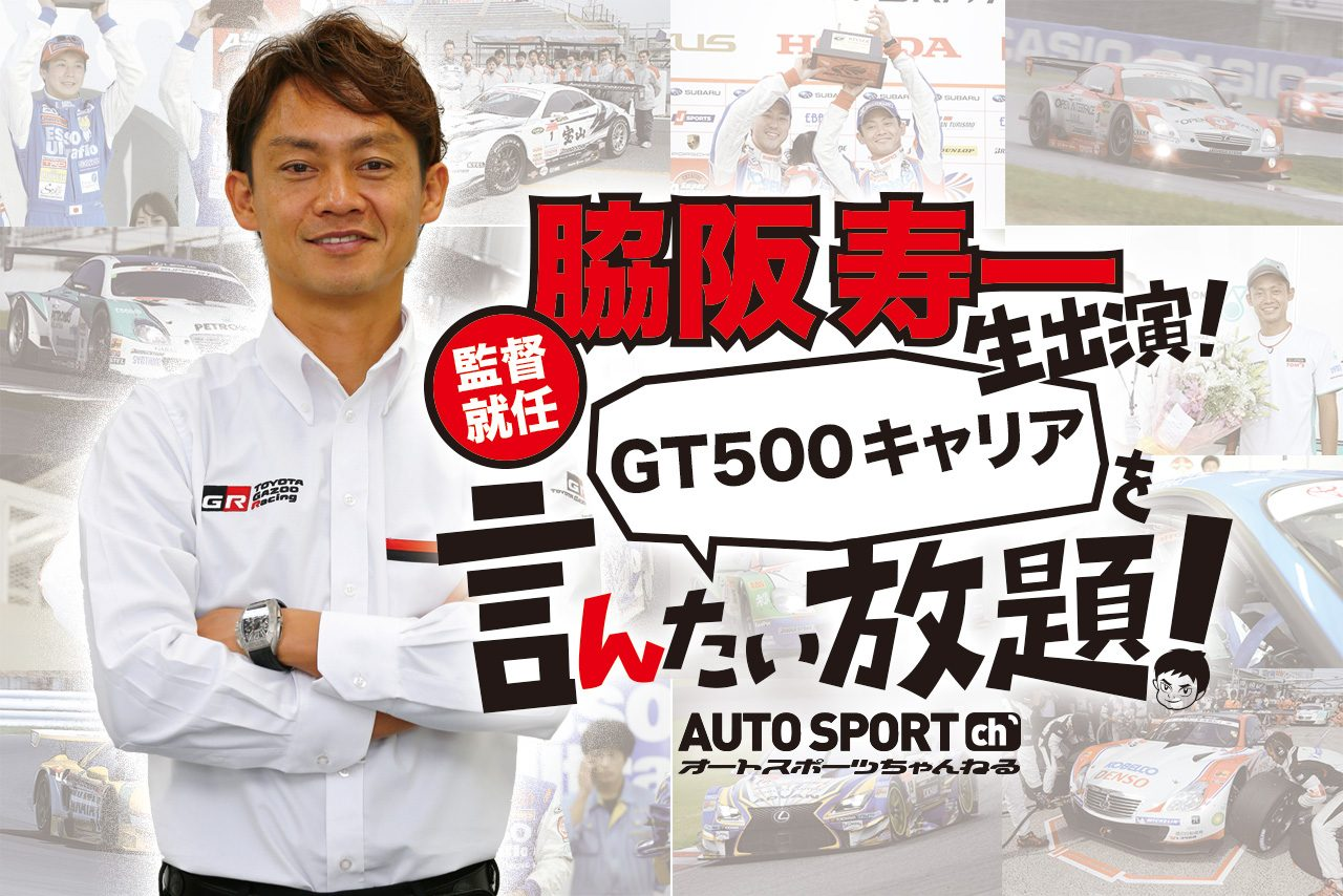 GT500引退を語る『言「ん」たい放題』を16日OA!(1)