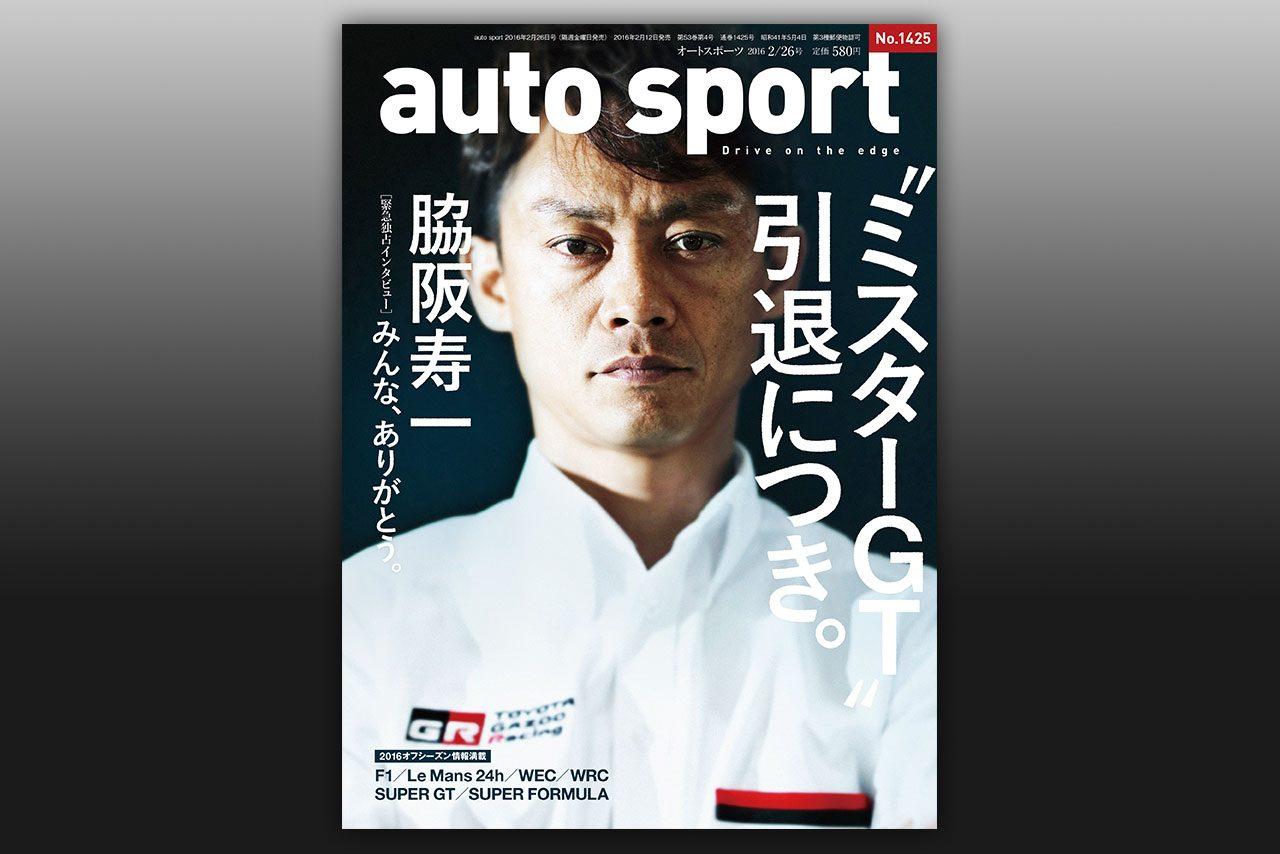 GT500引退を語る『言「ん」たい放題』を16日OA!(2)
