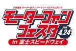 インフォメーション | クルマの祭典モーターファンフェスタが富士で開催