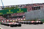 F1 | 「マクラーレンは第2集団」今季序列をRBRが予想