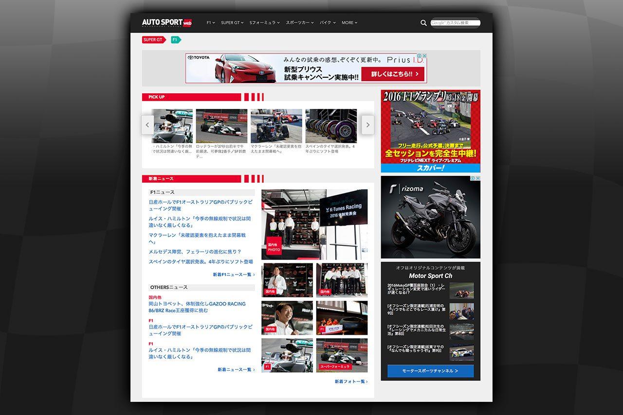 オートスポーツweb  3/17リニューアルのお知らせ(2)