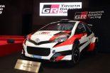 ラリー/WRC | マキネンがテスト担当? ヤリスWRC、来月初走行へ