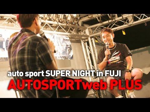 【動画】auto sport SUPER NIGHT ASweb PLUS