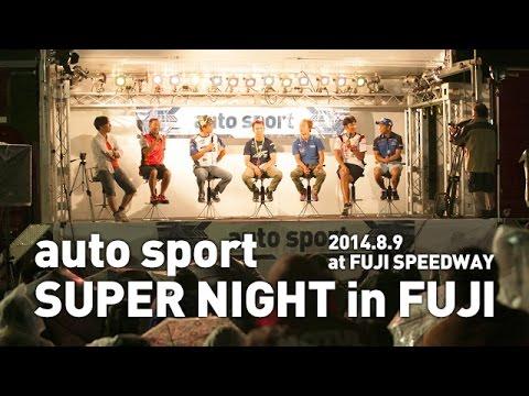 【動画】auto sport SUPER NIGHT トークショー