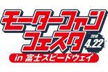 2018年4月22日に富士スピードウェイで開催されるモータースポーツファンフェスタ2018 in 富士スピードウェイ