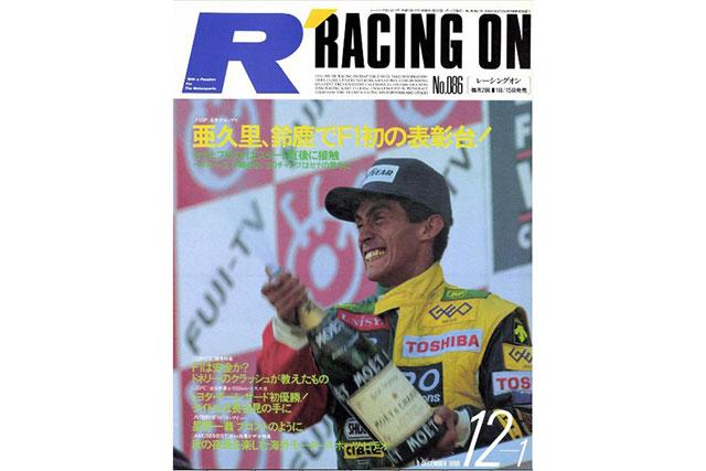 インフォメーション | 鈴木亜久里のF1表彰台特集も。ASB電子雑誌書店のレーシングオン電子復刻企画、第4弾登場