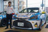 ネッツトヨタ東京からTOYOTA GAZOO Racing Netz Cup Vitz Raceに参戦する清水宏保さん