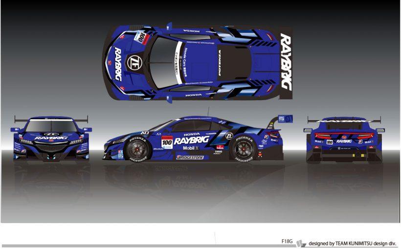 スーパーGT   スーパーGT:自動車部品大手のZF、バトン擁するTEAM KUNIMITSUを支援。「NSXのチャンピオン奪還を期待」