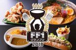インフォメーション | 鈴鹿フードメニューの頂点決める『FF1グランプリ』、第3ラウンド終了時点の結果公開