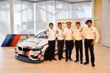 ル・マン/WEC | BMW Team Studie、M4 GT4の2台体制で「新たな挑戦」ブランパンGTアジアへ挑む