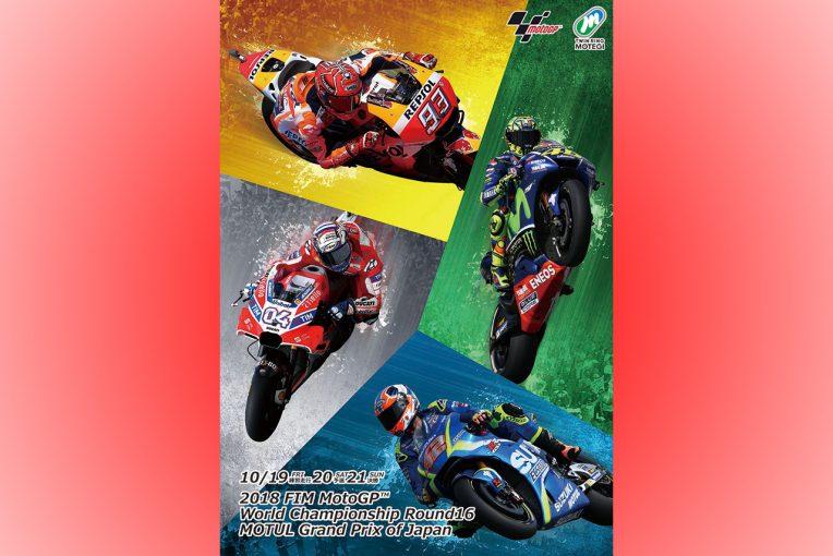 MotoGP   ツインリンクもてぎ、東京モーターサイクルショーでMotoGP日本GPのチケットを先行販売