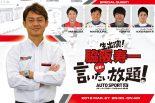 スーパーGT | 2018年スーパーGT開幕間近!『脇阪寿一の言いたい放題!』は3月27日オンエア