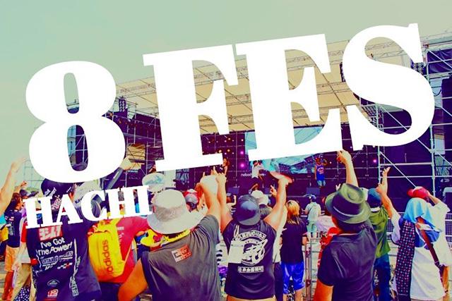 音楽イベント「8フェス」が2018年も開催される