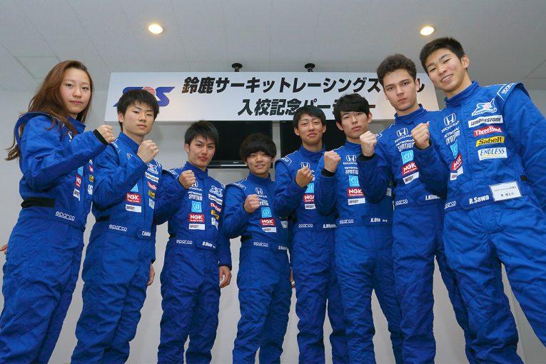 国内レース他   未来をつかめ! 鈴鹿サーキットレーシングスクール新入生・継続生45名が入校式に臨む
