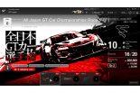 3月アップデートで実装される『全日本GTカー選手権』