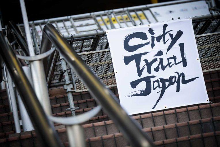 MotoGP   アジア初の市街地トライアル『City Trial Japan 2018 in Osaka』が開催