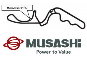 ネーミングライツ契約により200RシケインはMuSASHiシケインへと名称が変更された。