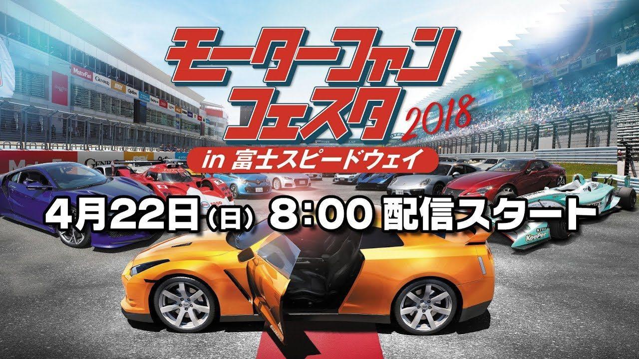 富士スピードウェイで開催の『モーターファンフェスタ2018』がYouTubeで生配信