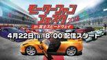インフォメーション | 富士スピードウェイで開催の『モーターファンフェスタ2018』がYouTubeで生配信