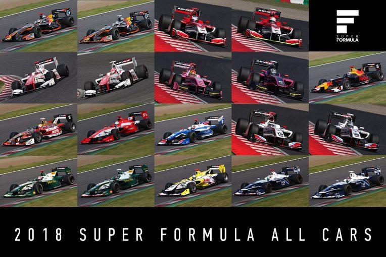 スーパーフォーミュラ   スーパーフォーミュラ 2018年シーズン参戦マシン全車総覧
