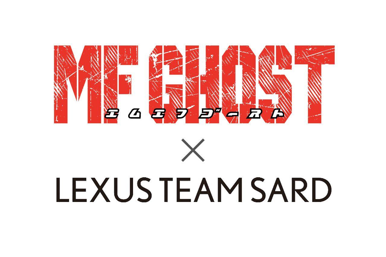 ヤンマガ『MF GOHST』とLEXUS TEAM SARDがスーパーGT第2戦でコラボへ