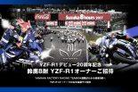 MotoGP | オーナー必見! 『ヤマハYZF-R1』デビュー20周年を記念し鈴鹿8耐に100名招待