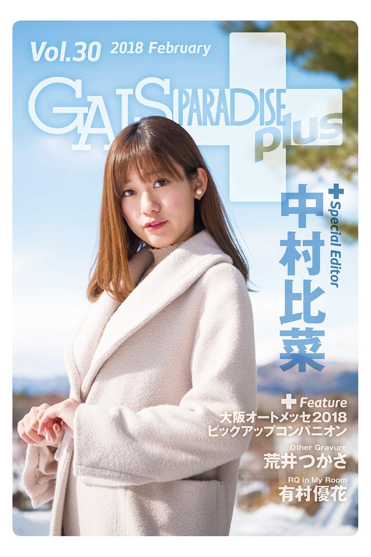 GALS PARADICE | ギャルパラ・プラス Vol.30 2018 February 電子版