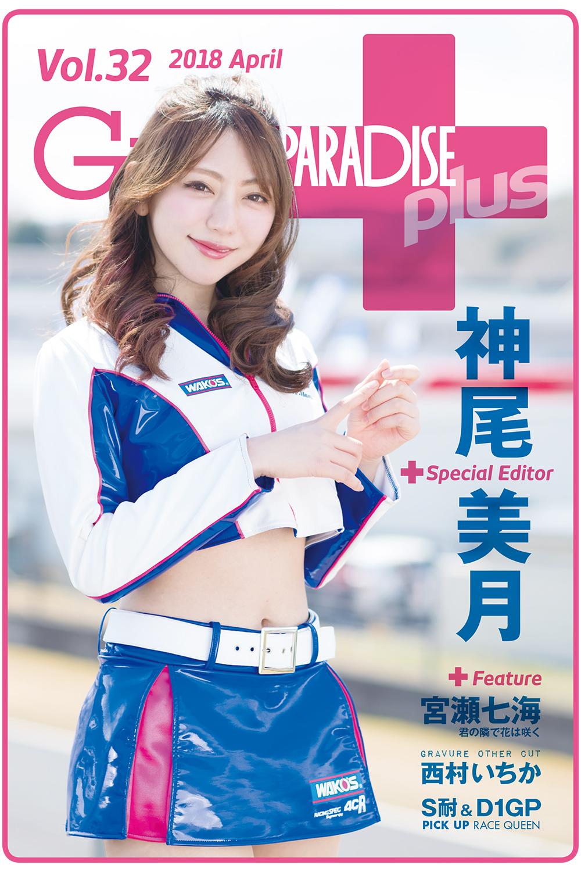 GALS PARADICE | ギャルパラ・プラス Vol.32 2018 April 電子版