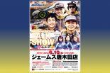 坂東正敏、国本雄資、織戸学、脇阪寿一が出演する『RACING DRIVERS TALK SHOW』