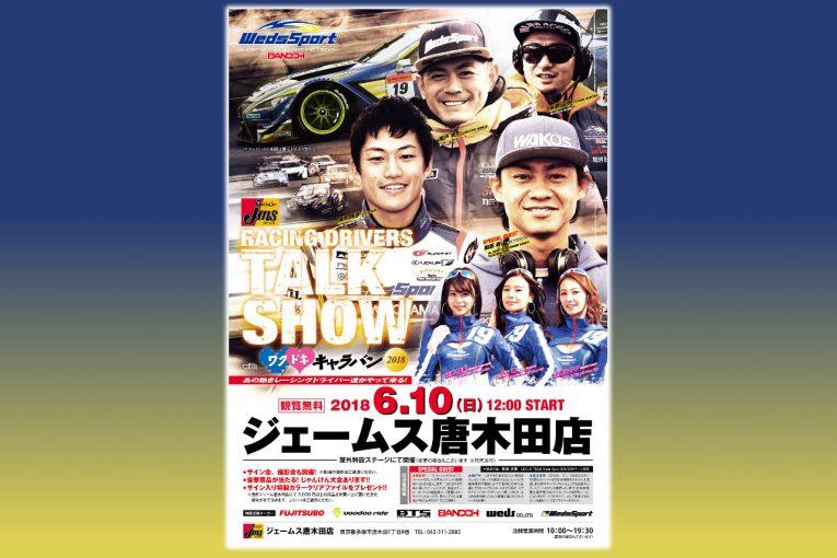 スーパーGT   6月10日は唐木田へ! 豪華ゲスト登場のWedsSport『RACING DRIVERS TALK SHOW』開催