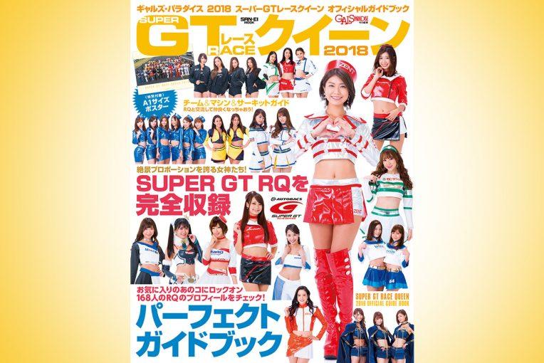 レースクイーン | 毎年恒例のスーパーGTレースクイーンガイドブックが今年もSGT富士で先行発売