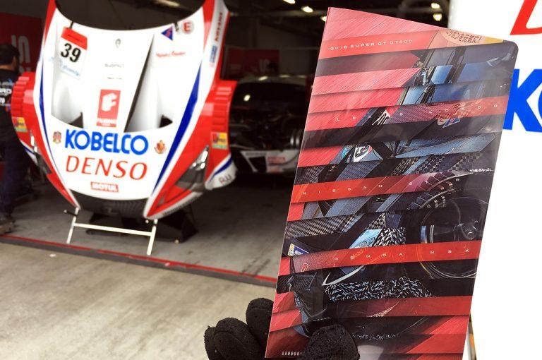 スーパーGT | 【特別付録】レース観戦に役立ちます。オートスポーツ最新号付録「GT500ミニポケファイル」