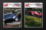 スーパーGTオフィシャルDVD Vol.1、Vol.2