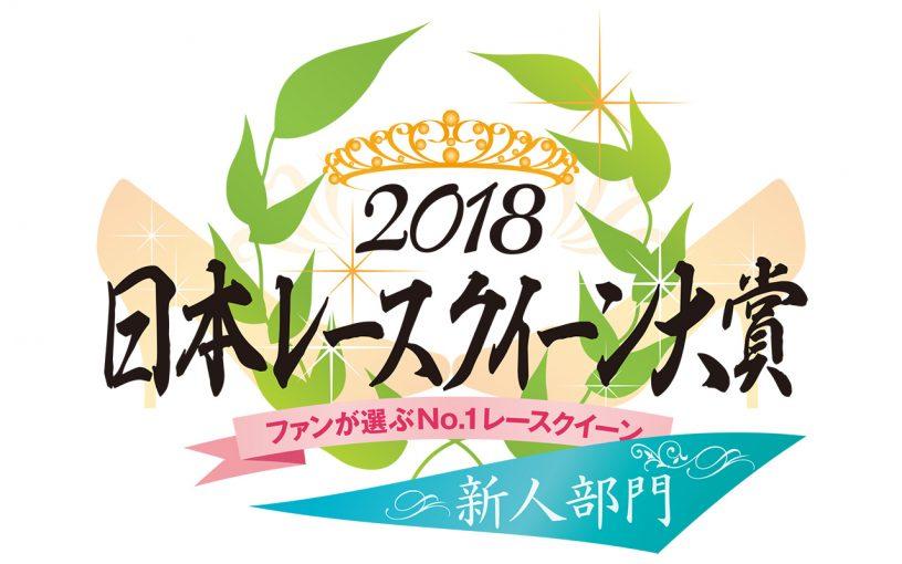 レースクイーン | No.1ルーキーは誰の手に? 日本レースクイーン大賞2018新人部門ファイナリスト10名が発表