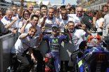 2017MotoGP第5戦フランスGP ヤマハ500勝