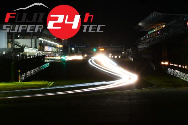 国内レース他 | 日本で10年ぶり開催の24時間レース。富士スピードウェイでどのようなドラマが待っているのか?