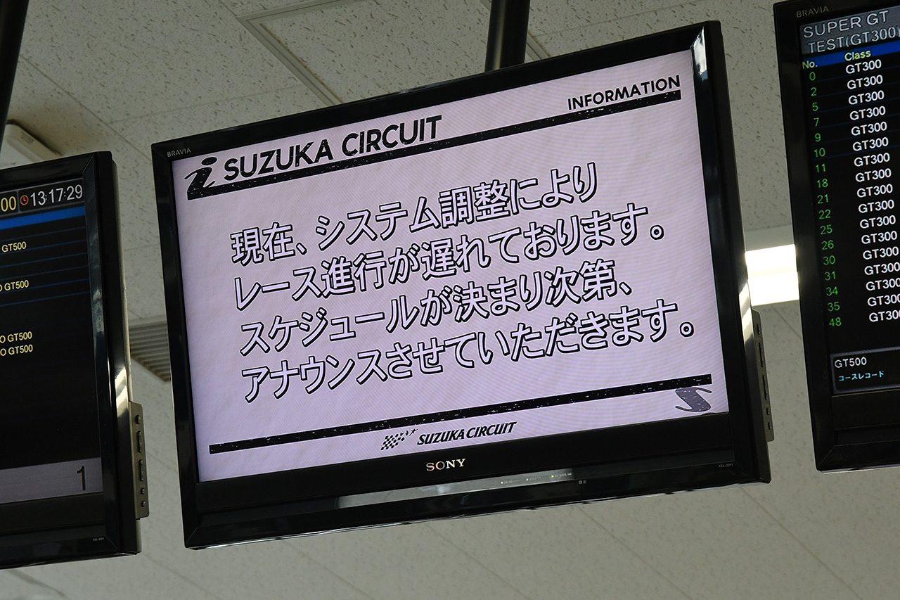 スーパーGT第3戦鈴鹿は計時システムのトラブルでスタートディレイに