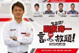 スーパーGT | 今季2回目の『脇阪寿一の言いたい放題!』は5月30日。SGTとニュルを語ります