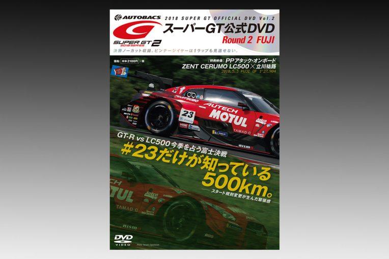 スーパーGT | MOTUL GT-Rは富士でレクサス包囲網をどう突破したのか? 『スーパーGT公式DVD Rd.2 FUJI』は6月1日発売