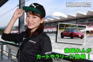 オートスポーツwebナビゲーターの森園れんさんが富士スピードウェイで行われた女性向けドライビングレッスン『WOMEN IN MOTORSPORT』に参加