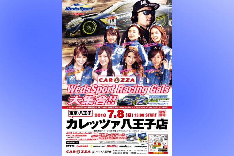 歴代WedsSport Racing Galsの7名のトークイベントがカレッツァ八王子店で初開催