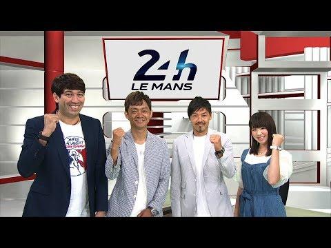 脇阪寿一ら出演の特別番組『ル・マン24時間徹底ガイド』がYouTubeで無料公開中