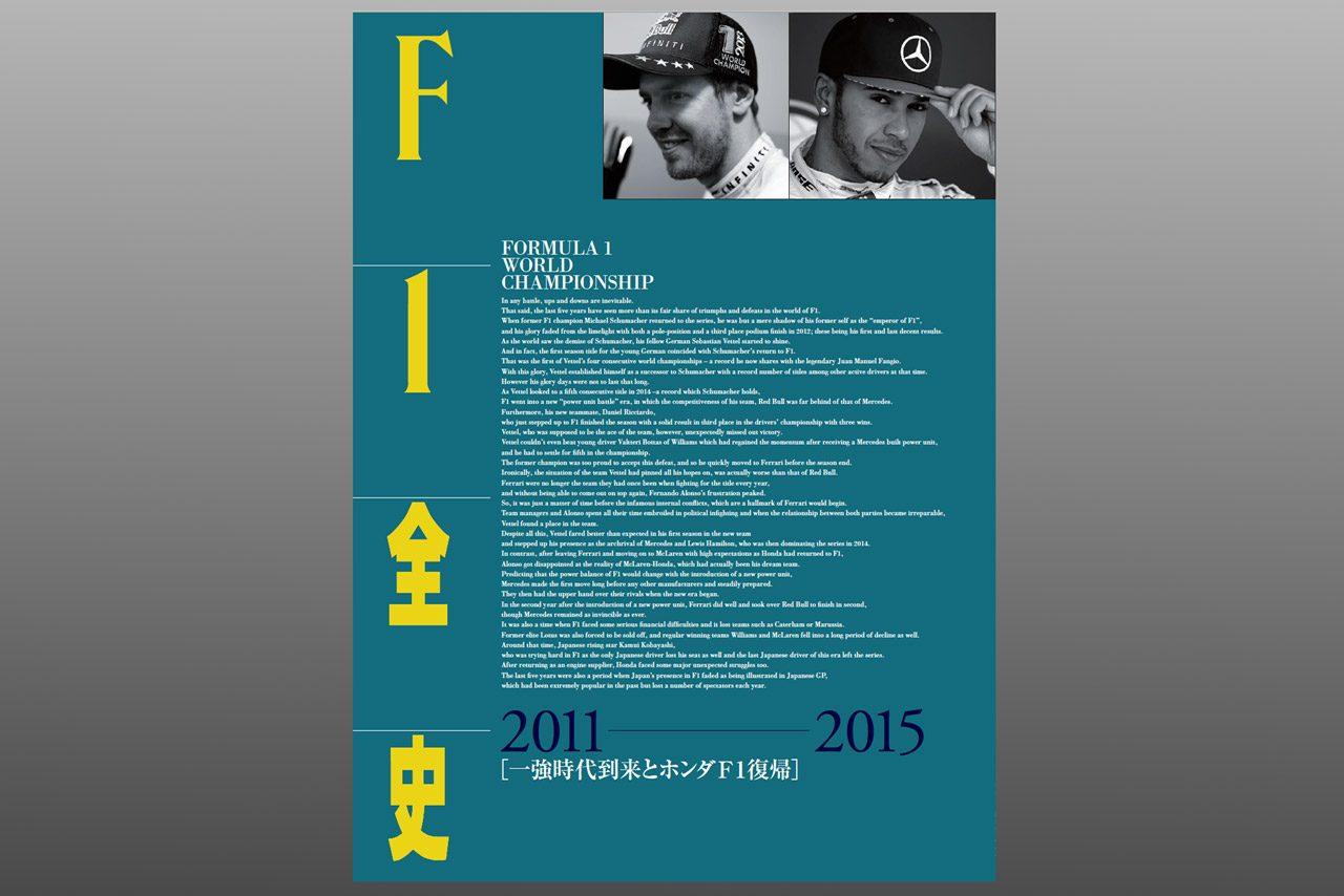 貴重なF1データが満載。『F1全史 第13弾 2011-2015』は7月3日発売
