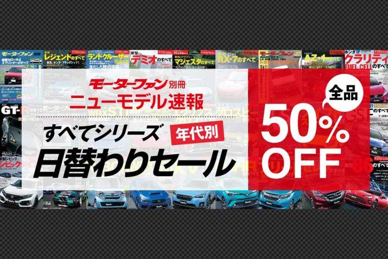 インフォメーション   ASB電子雑誌書店で『ニューモデル速報 国産車すべてシリーズ』半額セール開催