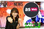ル・マン/WEC | 【動画】ル・マンにいるあの人と中継! オートスポーツwebナビゲーターのピックアップニュース