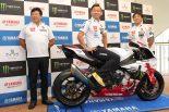 MotoGP | ヤマハが鈴鹿8耐参戦体制を発表。伝統の赤・白カラーを施したYZF-R1で4連覇狙う